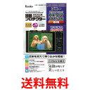 Kenko KLP-SCSHX90V ケンコー 液晶プロテクター SONY Cyber-shot HX90V/WX500用 液晶保護フィルム 送料無料 【SJ04459】
