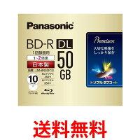 PanasonicLM-BR50P10パナソニック録画用2倍速ブルーレイ片面2層50GB(追記型)10枚BD-RホワイトプリンタブルLMBR50P10【SK00085】