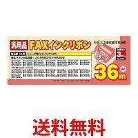 MCOFXS36SH-3ミヨシFXS36SH3FAXインクリボン3本入汎用FAXインクリボンUX-NR8GUX-NR9Gシャープ【SK00975】