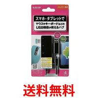 ELECOM U2HS-MB02-4BBK USBハブ USB2.0対応 スマートフォン ・ タブレット 用 microUSB ケーブル 変換アダプタ付 バスパワー 4ポート ブラック エレコム 送料無料 【SK01641】