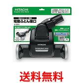 《送料無料》HITACHI G-DF5 日立 電動ふとん吸口 [日立クリーナー専用] 掃除機 ヘッド 布団クリーナー 【SK04381】