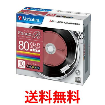 Verbatim MUR80PHS10V1 音楽用 CD-R 80分 1回録音用 「Phono-R」 48倍速 5mmケース 10枚パック レコードデザインレーベル 5色カラー 三菱化学メディア 送料無料 【SK05467】