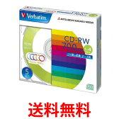 Verbatim SW80QM5V1 CD-RW 700MB くり返し記録用 1-4倍速 5mmケース 5枚パック 5色カラー ミックス 三菱化学メディア 送料無料 【SK05744】
