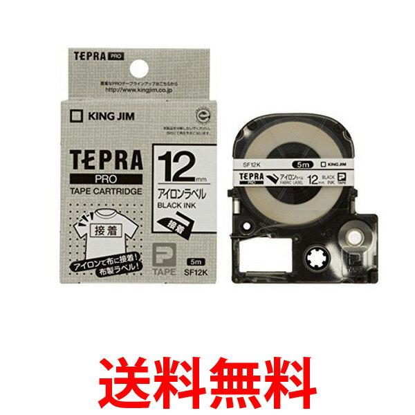 キングジム テープカートリッジ テプラPRO アイロンラベル SF12K   【SK05940-Q】