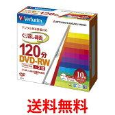 Verbatim VHW12NP10V1 三菱化学メディア DVD-RW(CPRM) くり返し録画用 120分 1-2倍速 5mmケース 10枚パック ワイド印刷対応 ホワイトレーベル 送料無料 【SK06083】