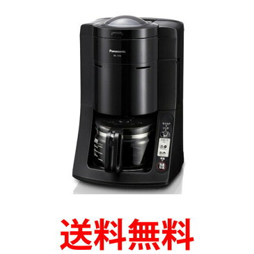 パナソニック 沸騰浄水コーヒーメーカー 全自動タイプ ミル付き ブラック NC-A56-K 送料無料 【SK05001】