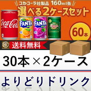 コカ・コーラ コカコーラ スプライト ジンジャエール