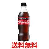 ポイント最大25 コカ・コーラ社製品 コカ・コーラゼロシュガー500mlPET 1ケース 24本 ペットボトル コカコーラゼロ 送料無料 【d12-0】