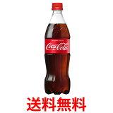 ポイント最大25.5 コカ・コーラ社製品 コカ・コーラ PET 700ml 2ケース 40本 送料無料 【d182-2】