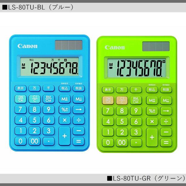 Canon 8桁電卓 SOB  ENERGY 千万単位表示 ミニおしゃれ LS-80TU-RD LS-80TU-WH LS-80TU-GR LS-80TU-BL キャノン   【SJ03443-Q】