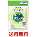 カルピス ココカラケア CALPIS C-23ガセリ菌(CP2305株)配合 60粒 パウチ 1袋 約30日分 健康補助食品 サプリメント 送料無料 【SJ00139】