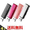 I-O DATA U3-AL8G USB 3.0/2.0対応 フラッシュメモリ USBメモリスティック 8GB U3AL8G 送料無料 【SJ00598-Q】