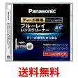《送料無料》Panaconic RP-CL720A-K ブルーレイレンズクリーナー ディーガ専用 BD・DVDレコーダー クリーナー パナソニック RPCL720AK BDレンズクリーナ 【SJ01949】