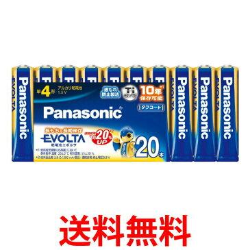 Panasonic LR03EJ/20SW パナソニック LR03EJ20SW 乾電池 EVOLTA エボルタ 単4形20本パック アルカリ電池 10年保存可能 タフコート 送料無料 【SJ06657】