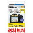 《送料無料》HAKUBA DGF2-NCB700 デジタルカメラ液晶保護フィルムMarkII Nikon COOLPIX B700/P900専用 DGF2NCB700 P610 P600【SJ06890】