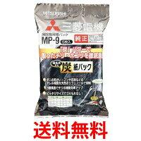 MITSUBISHI三菱電機備長炭配合炭紙パック(5枚入)MP-9掃除機用紙パックフィルター