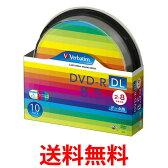 三菱化学メディア Verbatim DVD-R DL 8.5GB データ用 1回記録用 2-8倍速 スピンドルケース 10枚パック ワイド印刷対応 ホワイトレーベル DHR85HP10SV1 バーベイタム DVDRDL 送料無料 【SK02979】