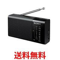 SONY ICF-P36 ソニー ICFP36 FM/AM ハンディーポータブルラジオ ラジオ 送料無料 【SK03269】
