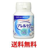 《送料無料》カルピス アレルケア 120粒入り ボトル 約60日分 健康補助食品 サプリメント 【SK03553】