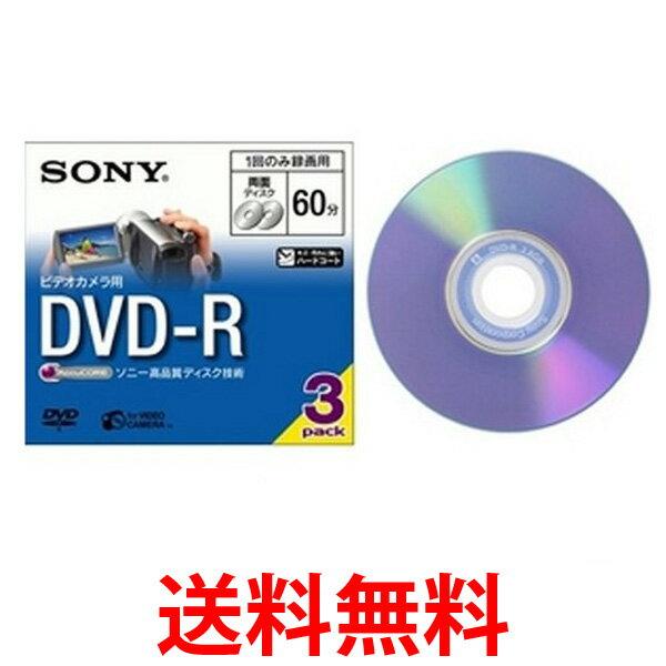 SONY 3DMR60A ビデオカメラ用DVD (8cm) DVD-R 約60分 (両面) 3枚入 ソニー DMR60A ビデオカメラ 録画用 DVDR   【SK03908】