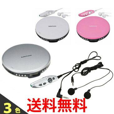 オーム電機 ポータブルCDプレーヤー830 コンパクト CDP-830Z-S CDP-830Z-P CDP-830Z-W 送料無料 【SK06303-Q】