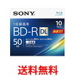 SONY 10BNR2VJPS6 ソニー ビデオ用 ブルーレイディスク 10枚 BD-RDL BD-R 2層 一回記録用 50GB 高速書き込み 6倍速 インクジェット対応 送料無料 【SK06772】