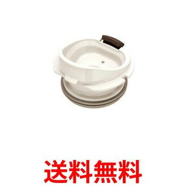 THERMOS B-004642 サーモス B004642 真空断熱ケータイマグ JNL飲み口 JNL交換用飲み口 せんパッキン付 送料無料 【SK02069】