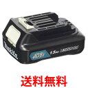 makita A-59841 マキタ A59841 リチウムイオンバッテリ BL1015 10.8V 1.5Ah 088381459679 送料無料 【SK03441】