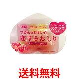 ペリカン石鹸恋するおしりヒップケアソープ80g石鹸おしりヒップケア送料無料【SK04108】