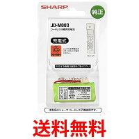 シャープJD-M003充電式ニッケル水素電池600mAhSHARPJDM003送料無料【SJ00719】