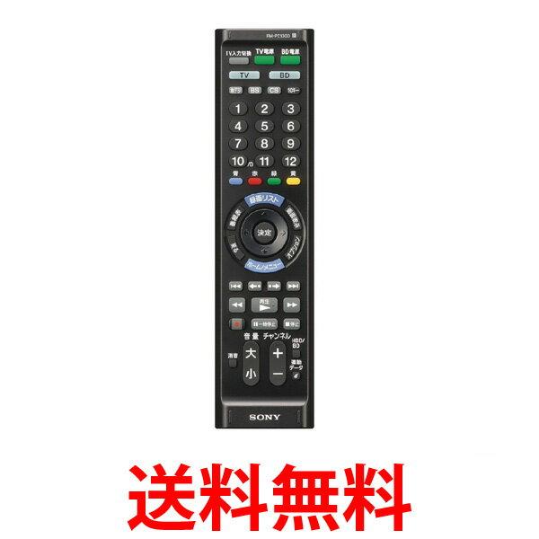 SONY マルチリモコン RM-PZ130D テレビ/BDレコーダ・プレーヤー操作可能 ブラック RM-PZ130D BB  【SK01814】