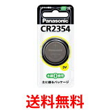 Panasonic CR2354P パナソニック コイン形 リチウム電池 3V コイン型 純正品 ボタン電池 送料無料 【SJ00395】