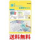 呉竹 KN37-50 水でかんたんお習字セット KN3750...