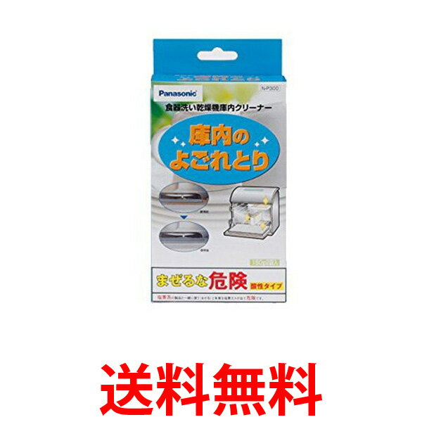 食器洗い乾燥機用アクセサリー, その他 Panasonic 150g2 N-P300 SK04893