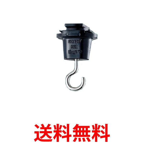 Panasonic DH8543B 吊りフック ブラック 配線ダクト用 パナソニック 送料無料 【SK07307】