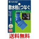 takagi タカギ パチット洗車ブラシ G272 [タカギ 各種コネクターに接続] (安心の2年間保証)