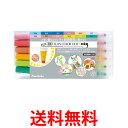 呉竹 ZIG クリーンカラードット 12色セット TC-6100/12V 送料無料 【SK08965】