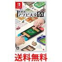 Switch 世界のアソビ大全51 送料無料 【SK11122】