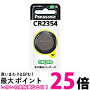 ポイント最大25倍 Panasonic CR2354P パナソニック コイン形 リチウム電池 3V コイン型 純正品 ボタン電池 送料無料 【SJ00395】
