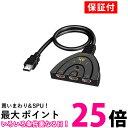 ポイント最大25.5倍 ◆1年保証付◆ HDMI 切替器 セレクター 分配器 3入力 1出力 切り替え アダプター 送料...