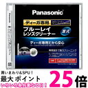 《送料無料》Panaconic RP-CL720A-K ブルーレイレンズクリーナー ディーガ専用 BD・DVDレコーダー クリーナ...