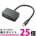 ポイント最大25.5倍 ELECOM TB-MDPHDVGABK エレコム TBMDPHDVGABK MiniDisplayPort-HDMI/VGA変換アダプ...