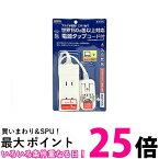 ポイント最大25.5 YAZAWA HPM6AC3WH ヤザワ 海外用 マルチ変換 タップ 3個口 送料無料 【SK02338】