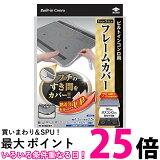 ポイント最大25.5 東洋アルミ フレームカバー フリーサイズ Toyo Aluminium 送料無料 【SK04477】