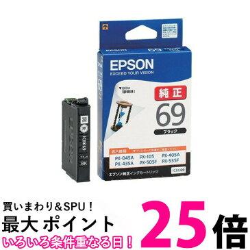 ポイント最大25.5 EPSON ICBK69 エプソン 純正 インクカートリッジ ブラック 黒 プリンタ インク 送料無料 【SJ05395】