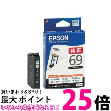 ポイント最大25.5 EPSON ICBK69 エプソン 純正 インクカートリッジ ブラック 黒 プリンタ インク 【SB05395】