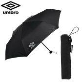 [クーポン有]umbroアンブロ 2016 全天候UVケア折りたたみアンブレラ UJA9654[日本仕様][新品]雨傘かさ日傘晴雨兼用はっ水耐風