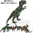 ダイナソー 恐竜フィギュア 6体セット 【新品】 キッドギャラクシー SEP2 SEP3