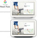 Google Nest HUB グーグル ネスト ハブ スマ