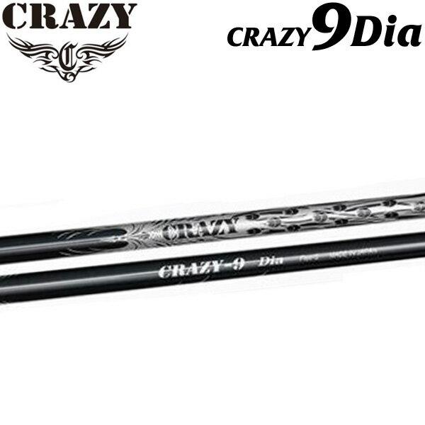 CRAZY(クレイジー) CRAZY-9Dia ドライバー用 カーボンシャフト単品 軽量タイプ「強烈な輝き」 正規品【新品】クレージー ウッドDriver